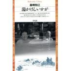 湯かげんいかが 平凡社ライブラリー218/森崎和江(著者)