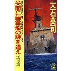 尖閣に幽霊船の謎を追え UNICOONシリーズ 5   トクマノベルズ