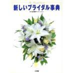 Yahoo!BOOKOFF Online ヤフー店新しいブライダル事典 ホームパルブックス/石川朝子(その他)