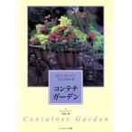 コンテナガーデン 庭でベランダで小さな庭仕事/神田