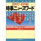 時事ニュースワード(1997‐1998) 最新情報の論点がわかる基礎用語集/時事通信社(著者)