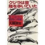 Yahoo!BOOKOFF Online ヤフー店クジラは昔 陸を歩いていた 史上最大の動物の神秘 PHP文庫/大隅清治(著者)