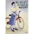 風にまかせて 女のほんね 文春文庫/藤堂志津子(著者)