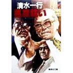 悪魔祓い 集英社文庫/清水一行(著者)