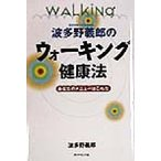 Yahoo!BOOKOFF Online ヤフー店波多野義郎のウォーキング健康法 あなたのメニューはこれだ/波多野義郎(著者)