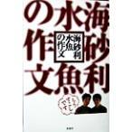 海砂利水魚の作文/海砂利水魚(著者)