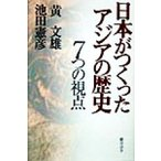 日本がつくったアジアの歴史 7つの視点/黄文雄(著者),池田憲彦(著者)