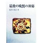 最後の晩餐の神秘/安田貞治(著者)
