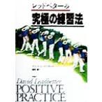 レッドベターの究極の練習法/デビッドレッドベター(著者),塩谷紘(訳者)