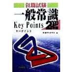 就職試験 一般常識キーポイント(2000年版)/教養教科研究会(編者)
