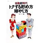 金融新時代 トクする貯め方殖やし方  日経ホームBooks