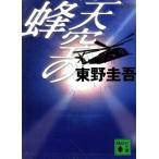 天空の蜂 講談社文庫/東野圭吾(著者)