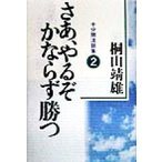 さあ、やるぞかならず勝つ(2) 十分間法話集/桐山□雄(著者)