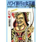 BOOKOFF Online ヤフー店で買える「ハワイ旅行の女王様 海外旅行の王様もびっくりの裏ワザ集 光文社文庫/河野比呂(著者」の画像です。価格は59円になります。