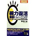 Yahoo!BOOKOFF Online ヤフー店視力復活眼筋トレーニング 近視・遠視・老眼ならまかせなさい 自分でできる実践図解版 SEISHUN SUPER BOOKS/若桜木虔(著者)