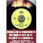 Yahoo!BOOKOFF Online ヤフー店日本のうた 史上最大のベストテン辞典/蕪木和夫(著者)