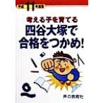 考える子を育てる四谷大塚で合格をつかめ!(平成11年度版)/安藤明(著者)