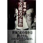 突破者の条件/宮崎学(著者)