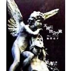 天使に出会う旅/福沢京子(著者)