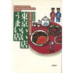 東京いい店うまい店(1999〜2000年版)/文芸春秋(編者)