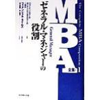 MBA全集(1) ゼネラル・マネジャーの役割 MBA全集1/IMDインターナショナル(著者),ロンドンビジネススクール(著者),ウォートンスクール(著者),フィナ