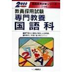 教員採用試験専門教養国語科(2000年度版) 教員採用試験シリーズ/教員試験情報研究会(編者)