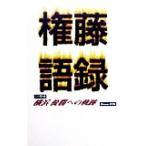「権藤語録 プロ野球 横浜優勝への軌跡/Group21(編者)」の画像