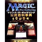 マジック:ザ・ギャザリング公式百科事典/ベスモーザンド(著者)