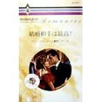 Yahoo!BOOKOFF Online ヤフー店結婚相手は最高?(2) ブライダルブーケ ハーレクイン・ロマンスR1371/ペニー・ジョーダン(著者),春野ひろこ(訳者)
