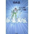 白い森、風の丘 ノルディック複合・スキージャンプ日本チームの軌跡/竹内浩(著者)画像