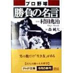 プロ野球 勝負の名言 PHP文庫/森純大(著者),村田兆治(その他)