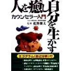 Yahoo!BOOKOFF Online ヤフー店人を癒し自分を生かすカウンセラー入門/松野俊夫(その他)