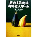 「終のすみか」は有料老人ホーム/滝上宗次郎(著者)