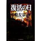 復活の日 ハルキ文庫/小松左京(著者)