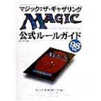 マジック:ザ・ギャザリング公式ルールガイド(98年版)/ホビージャパン(編者)