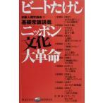ニッポン文化大革命(2) 初級人間学講座-基礎常識講義