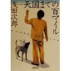 天国までの百マイル 朝日文庫/浅田次郎(著者)