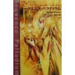 シークエンス・パラディウム 光の聖女・騎士の王 エニックスゲームノベルズ/篠崎砂美(著者)