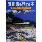 時刻表を旅する本 数字の森 には魅力がいっぱい  ワニ文庫