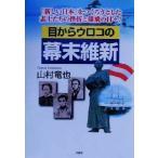 目からウロコの幕末維新 「新しい日本」をつくろうとした志士たちの挫折と雄飛の日々!/山村竜也(著者)