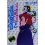 吸血鬼と死の花嫁 コバルト文庫/赤川次郎(著者)