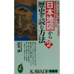 """日本地図から歴史を読む方法(2) なぜ、そこが""""事件の舞台""""になったのか…意外な日本史が見えてくる KAWADE夢新書/武光誠(著者)"""