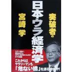突破者の日本ウラ経済学/宮崎学(著者)