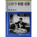 リストラ・転職・起業 岩波ブックレットNo.514/高任和夫(著者)