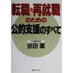 転職・再就職のための公的支援のすべて 実日ビジネス/依田薫(著者)