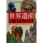 世界遺産の凄さがわかる本 ガイドブックも教えない本当の楽しみ方 KAWADE夢文庫/歴史の謎を探る会(編者)