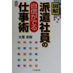 図解 派遣社員の自信ができる仕事術 CK BOOKS/大塚美樹(著者)