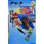 タヒチ 南太平洋の島々と「楽園」の素顔 ワールド・カルチャーガイド12/WCG編集室(編者)