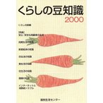 くらしの豆知識(2000)/国民生活センター(編者)