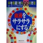 Yahoo!BOOKOFF Online ヤフー店血液をサラサラにする本 体を若返らせる66の方法/主婦と生活社(編者),渡辺孝(その他)